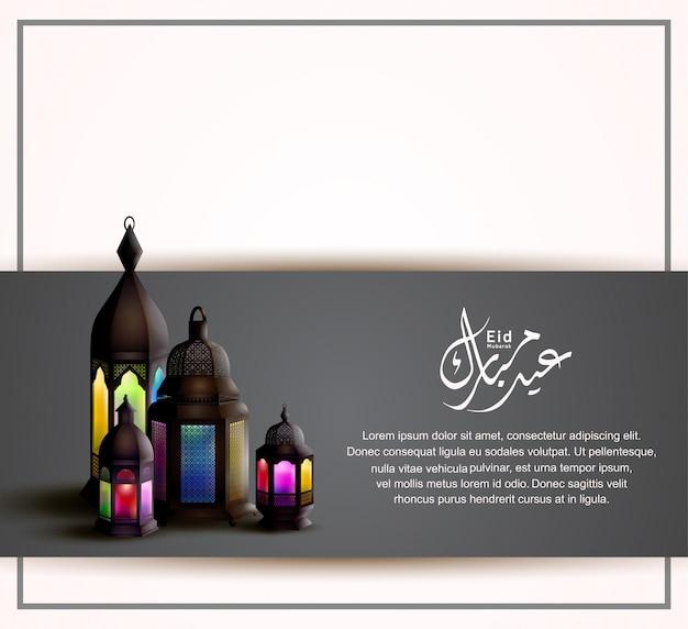 Feliz eid mubarak premium com lanterna colorida para cartão, convite e celebração