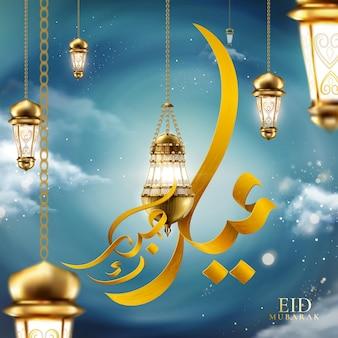 Feliz feriado escrito em caligrafia árabe eid mubarak com fanoos pendurados no céu noturno