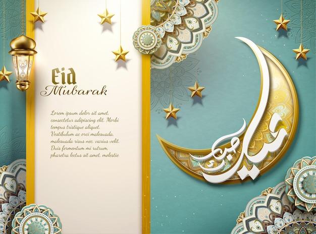 Feliz feriado escrito em caligrafia árabe eid mubarak com lua crescente e flores