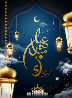Feliz feriado escrito em caligrafia árabe eid mubarak com mesquita à noite