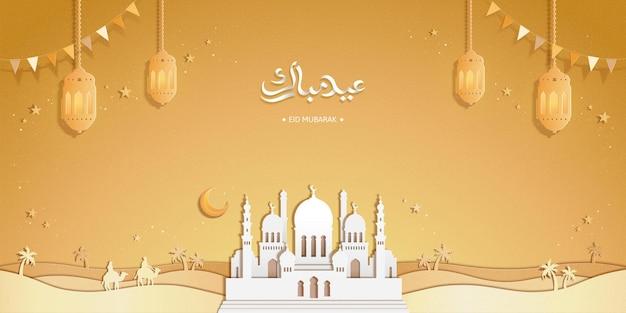 Feliz feriado escrito em caligrafia árabe eid mubarak com mesquita branca no deserto