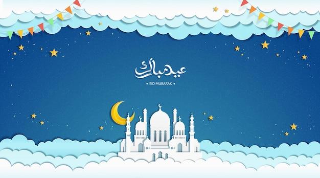 Feliz feriado escrito em caligrafia árabe eid mubarak com mesquita branca sobre a nuvem