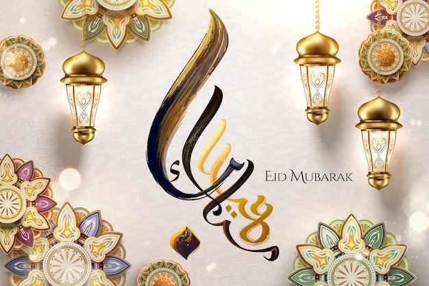 Feliz feriado escrito em caligrafia árabe eid mubarak em pinceladas com flor de arabesco e fanoos