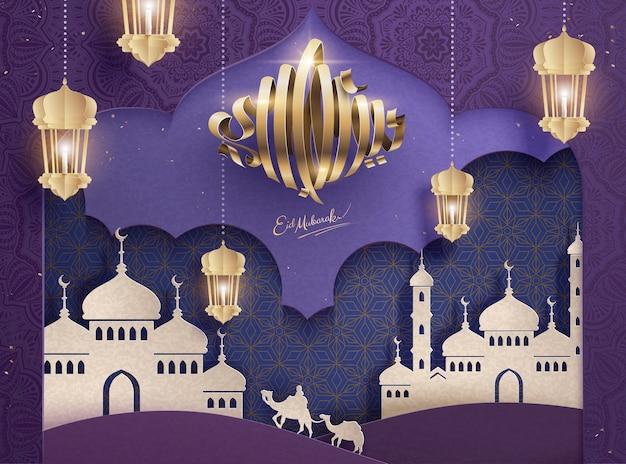 Feliz feriado escrito em palavras árabes