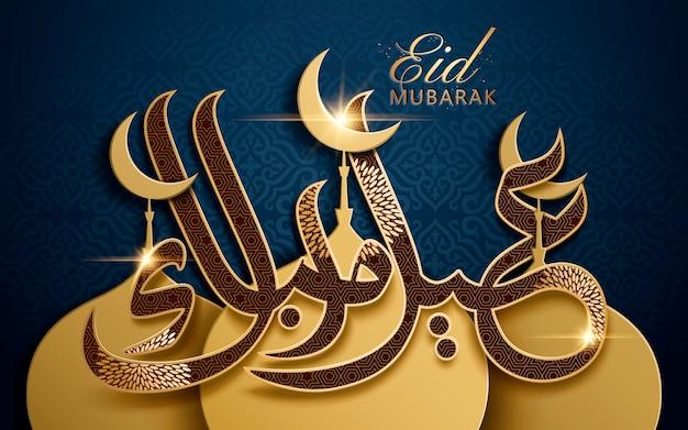 Feliz feriado na caligrafia árabe com mesquita dourada e crescente