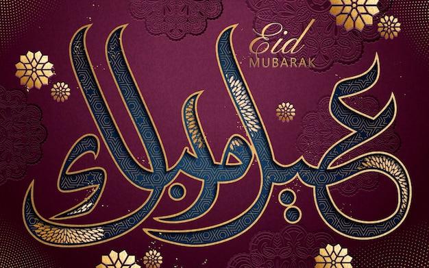 Feliz feriado na caligrafia árabe com requintados elementos florais nas cores dourado e escarlate