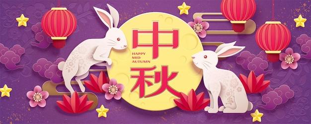 Feliz festival de meados do outono com elementos de coelho branco e lanternas em fundo roxo