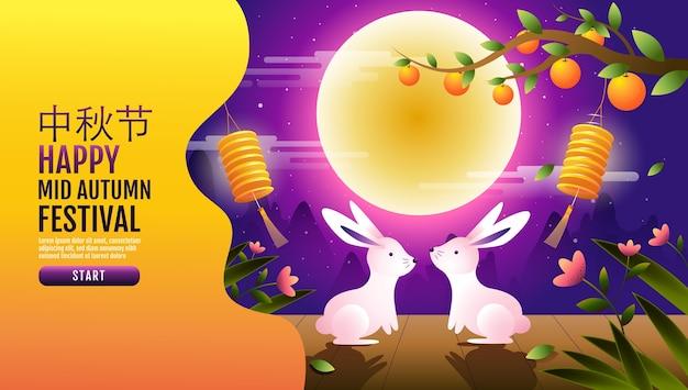 Feliz festival de meio de outono. coelhos, fundo de fantasia, desenho de textura ilustram. transtate chinês: festival do meio do outono