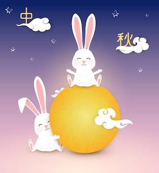 Feliz festival de meio de outono. tradução chinesa: festival do meio outono. modelo de design do festival chinês do meio outono