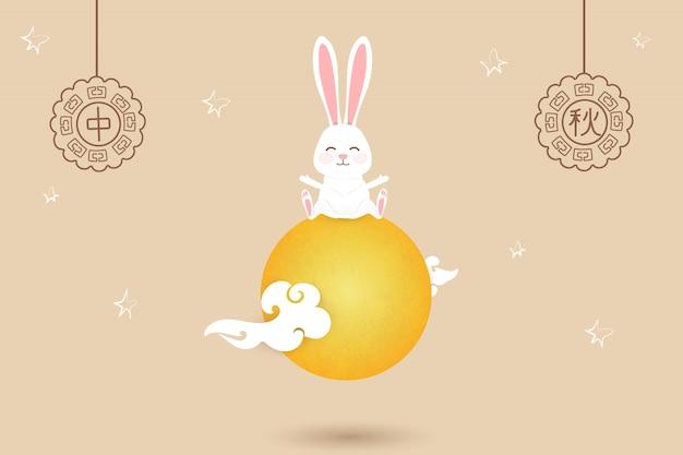 Feliz festival de meio de outono. tradução chinesa: festival do meio outono. projeto chinês mid autumn festival com lua amarela cheia, coelho da lua, mooncake, estrelas, elementos abstratos. vetor