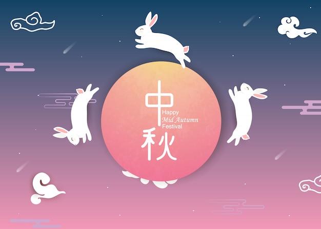 Feliz festival de meio de outono. tradução chinesa: festival do meio outono. templaterabbits de design chinês mid autumn festival.