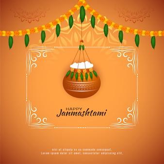 Feliz festival janmashtami lindo fundo decorativo