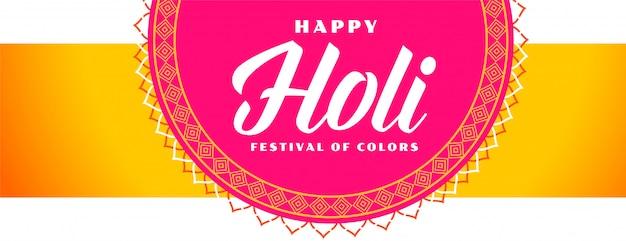 Feliz holi festival indiano banner decorativo