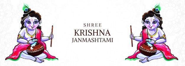 Feliz krishna janmashtami banner de cartão de senhor krishna