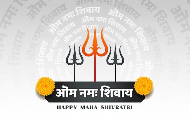 Feliz maha shivratri festival deseja cartão com design trishul