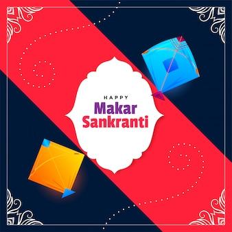 Feliz makar sankranti deseja design de cartão do festival