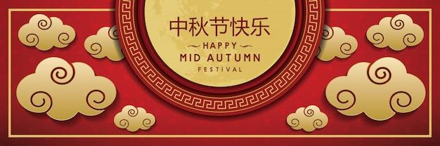 Feliz meados de festival banner de outono. tradução para chinês, mid autumn festival