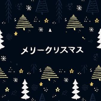 Feliz natal em japonês. saudação manuscrita em fundo escuro com árvores de natal.