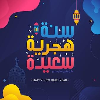 Feliz novo hijri ano caligrafia árabe