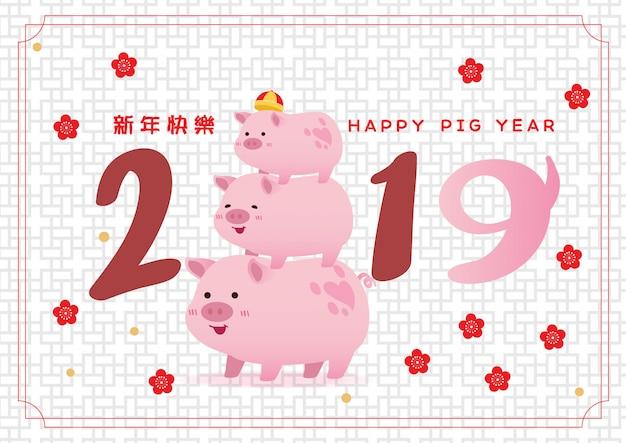 Feliz porco novo ano de 2019