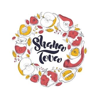 Feriado de ano novo judaico de rosh hashaná shana tova letras com frutas ilustração vetorial