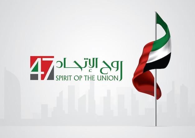 Feriado do dia nacional de united arab emirates (uae), bandeira dos uae isolada