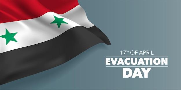 Feriado memorial de evacuação feliz da síria no dia 17 de abril elemento de design