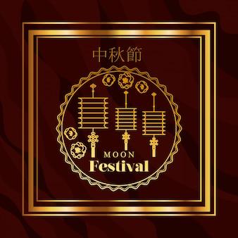Festival da lua com lanternas e selo em moldura dourada sobre fundo vermelho