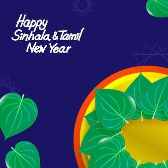 Festival de ano novo sinhala e tamil