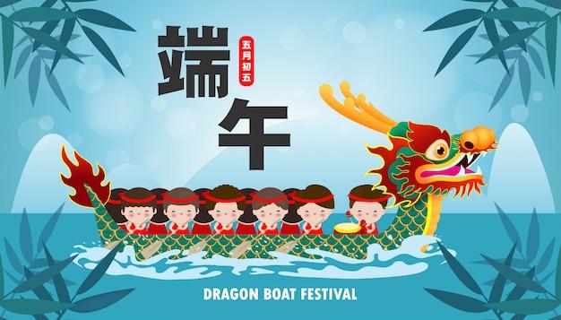 Festival de corrida de barco dragão chinês com crianças