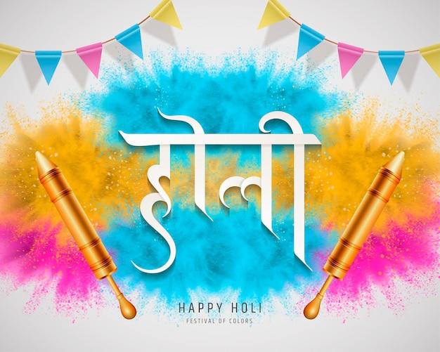Festival de holi feliz com efeito de pó colorido explosivo e pichkari, holi escrito em palavras em hindi