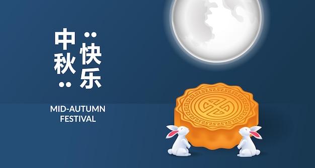 Festival de outono. exibição de produto no pódio com bolo da lua 3d, lua lunar e coelho (tradução do texto = festival do meio do outono)