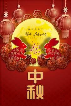 Festival de outono mid chinês feliz