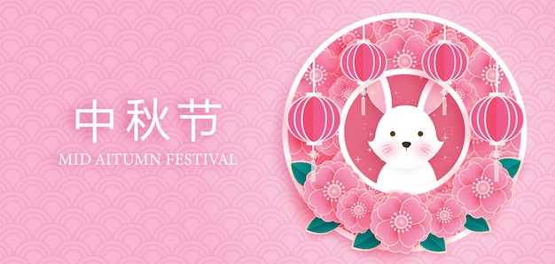 Festival do meio do outono com coelhos bonitos em estilo de corte de papel. tradução chinesa: festival do meio do outono.