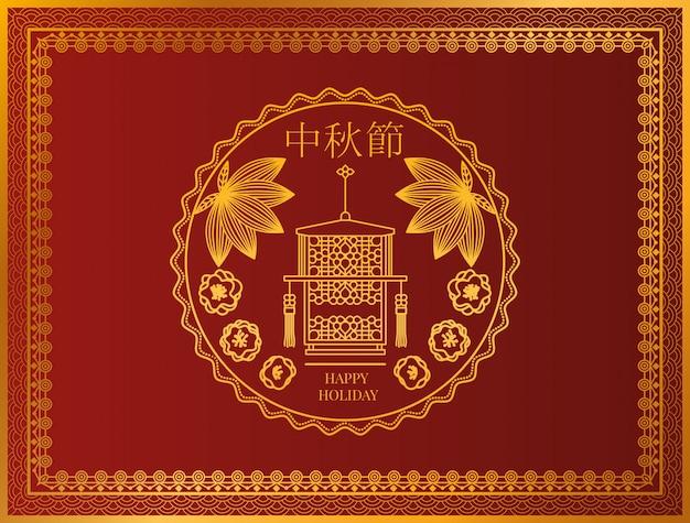 Festival do meio do outono com lanterna e selo em moldura dourada sobre fundo vermelho