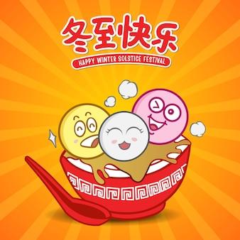 Festival do solstício de inverno dong zhi