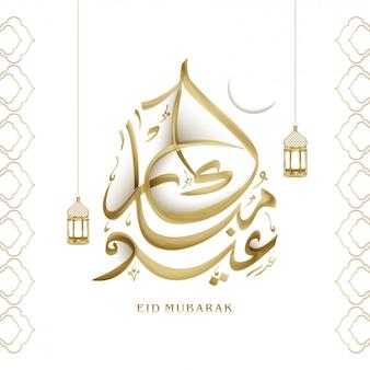 Festival islâmico do design eid celebration. letras de eid mubarak