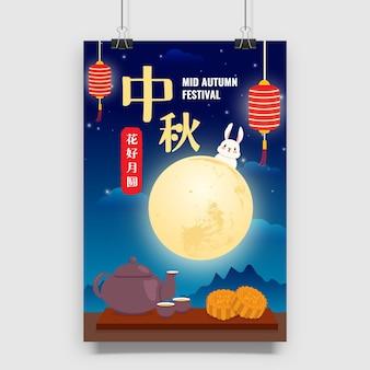 Festival mooncake com pôster de bolo lunar