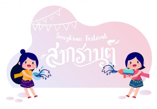 Festival tailandês da celebração de songkran