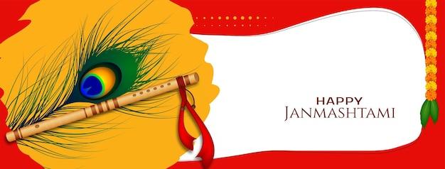 Flauta feliz festival janmashtami e vetor de design de banner de penas de pavão