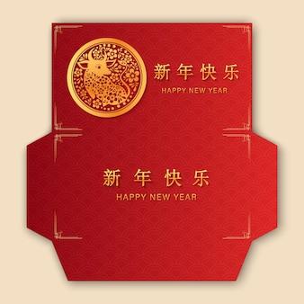 Flor de feliz ano novo e elementos asiáticos com estilo de artesanato em segundo plano.