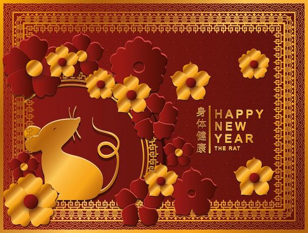 Flores de rato e projeto de carimbo do selo, celebração de saudação de feriado chinês feliz ano novo china e tema asiático ilustração vetorial