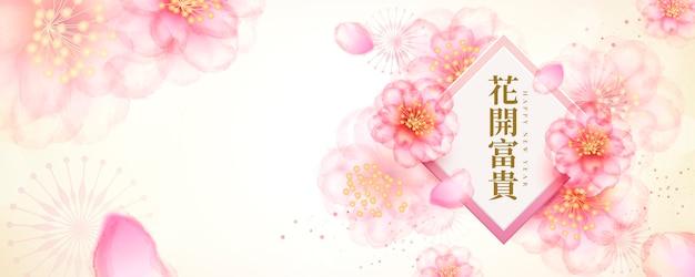 Flores desabrochando nos trazem riqueza e reputação escrita em caracteres chineses, banner rosa com flores de cerejeira