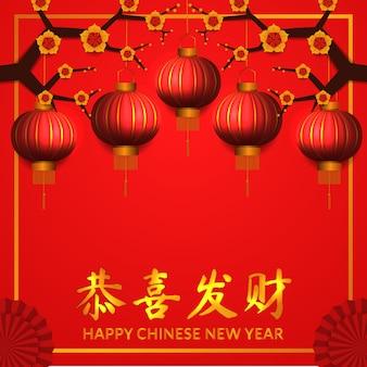 Floresça a tradição asiática da filial de árvore com a lanterna vermelha 3d feliz ano novo chinês