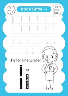 Folha de trabalho de rastreamento de alfabeto com vocabulário de ocupação por letra i intérprete