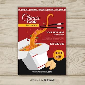 Folheto de comida chinesa de caixa de macarrão