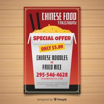 Folheto de comida chinesa de caixa
