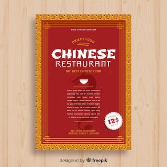Folheto de comida chinesa de silhueta de dragão
