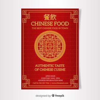 Folheto de restaurante chinês de ornamento