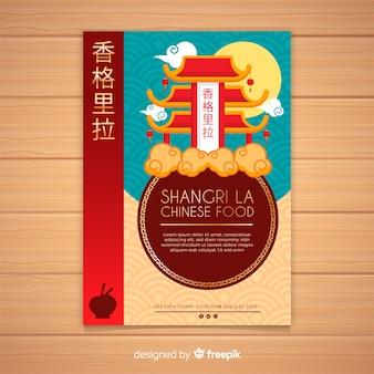 Folheto de restaurante chinês de pagode